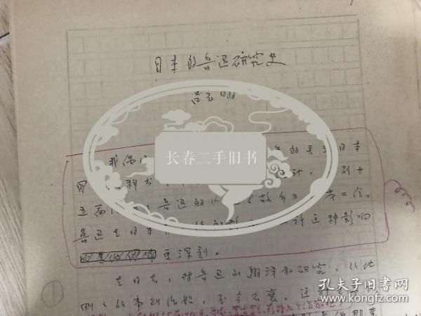 日本的鲁迅研究史(手稿)