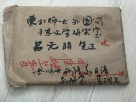 日本百科事典(手稿)