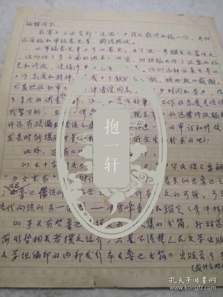 【陈梦熊款】信札一页半
