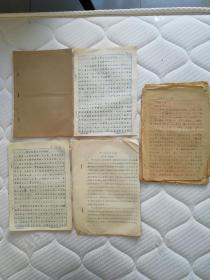 《梁平机场上的血泪仇》《梁平的革命风暴》《美蒋在梁平的滔天罪行》《虎南大起义》手写资料稿五份合售