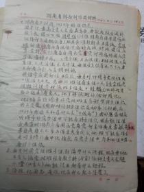 杜建时  手稿2页