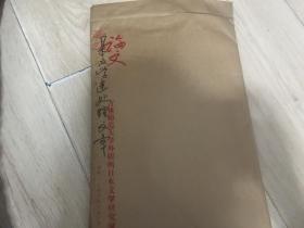 日本文学手稿