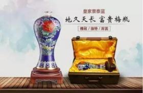 景泰蓝镶玉地久天长富贵梅瓶 市场收藏价值