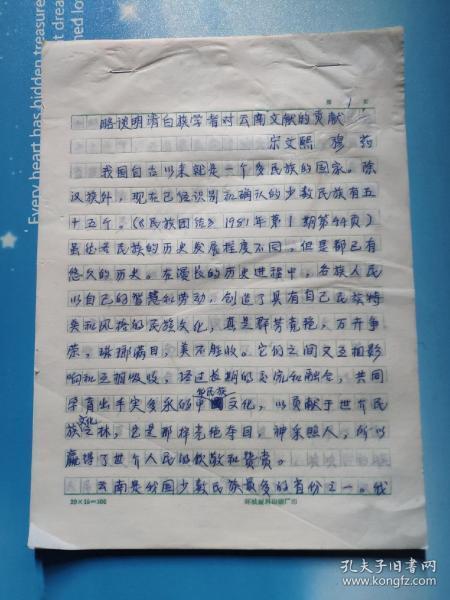 略谈明清白族学者对云南文献的贡献(原大理师专教授,白族著名学者穆药先生手稿43页)