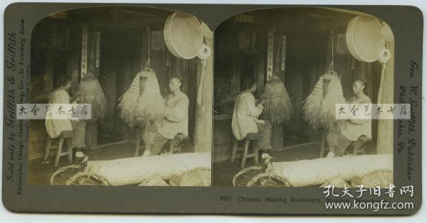 清末民国时期立体照片--清代东北满洲沈阳奉天制作雨衣的作坊,泛银