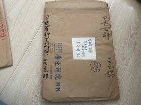 日本百科辞典(手稿)
