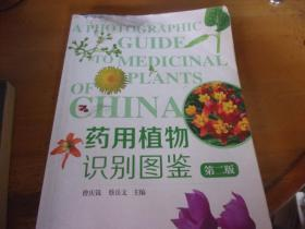 Medical Plant Identification Book (Second Edition)