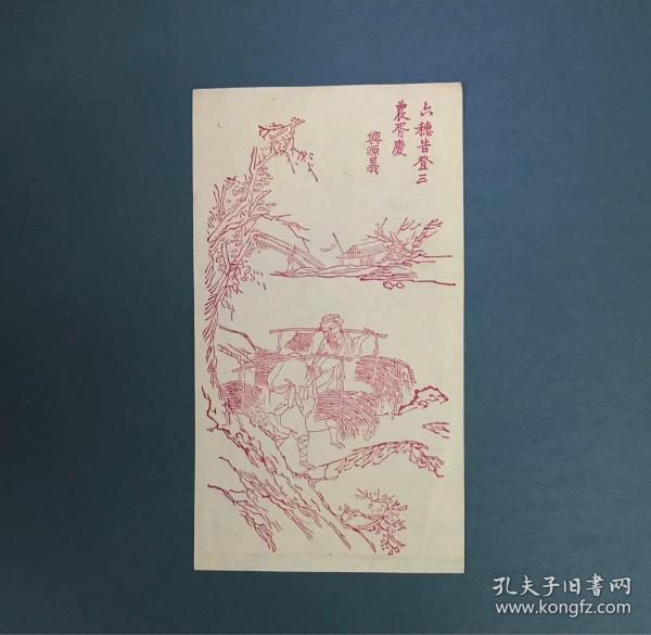 """晚清民国 兴源义 木板水印 """"六穗"""" 笺纸 1张"""