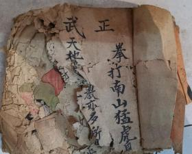 Very rare, painted Shaolin martial arts five tiger boxing method, Yan family stick method, two in one, 60 tube pages, color drawings have 45 tube pages