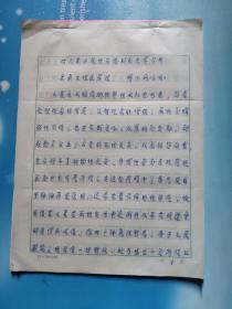 对云南白族性习俗的社会学分析(云南大理医学院教授,著名学者穆小丹手稿29页)