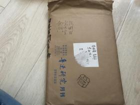 日本百科大事典(手稿)
