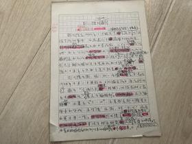 """野川隆的""""满洲""""摄影(手稿)"""