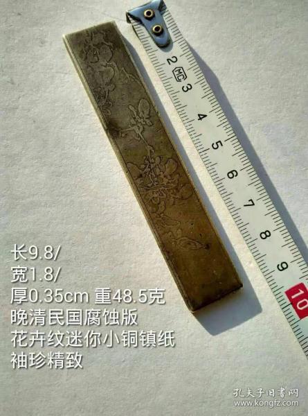 9.8/1.8/0.35cm48.5克晚清民国迷你袖珍小个腐蚀版花卉纹工老铜镇纸压尺镇尺