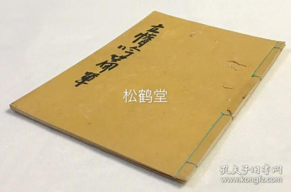 "A complete set of ""Li Yan Yin Pian"", Japanese old manuscripts, Chinese, 2 years of Meiji, 1869 Sato Rippei, and the inner page is titled ""Li Lai Yin Pian"", a collection of Chinese poems, a large number of Lin Shuzhai, Jingshan Gong, Nagai Kaido and other famous Chinese poems, etc., Zhubi circle reading, etc., the layout is beautiful, and contains ""Shen Junping Fragrant taste tour Nagasaki Island in the city to obtain a Japanese Japanese music Fufu book and the next two songs"", etc. , Yiqing people traveled to Japan to the east, looking for the reflection of Japan, elegant and interesting."