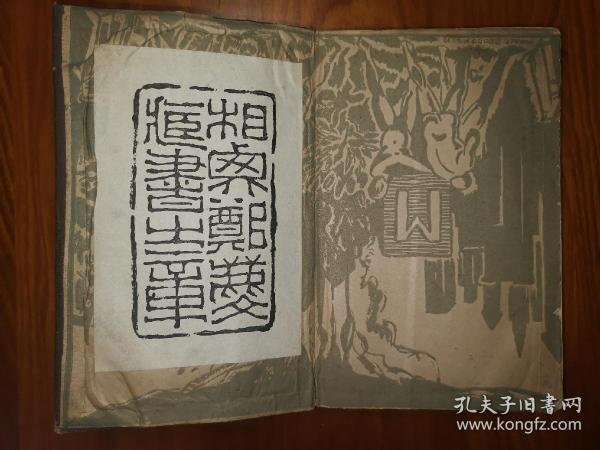 """[Zheng Xiangheng's Republic of China Book Collection Tickets] Three Ibsen script collections: """"Doll's House"""", """"Ghosts"""", """"People's Public Enemies"""" title page """"Symbol of Zhengheng's Collection of Books"""" Collection Tickets , One of the four major professors in the Department of Politics, Tsinghua University, studying at Harvard, Cambridge, majoring in Western philosophy, civil foreign documents, new literature in the Republic of China"""