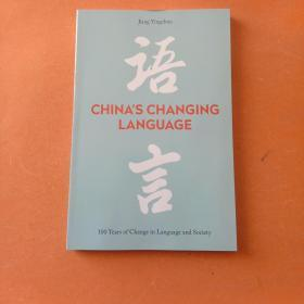 语言 CHINAS CHANGING LANGUAGE