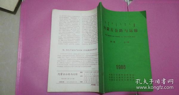 Inner Mongolia Highway and Transportation 1986.1 Issue 6 total of 85 items [the book has a simple method of setting out abutment vertebral slope protection, a brief introduction to the test car of FAW Wulanhaote test point, Qin Shihuang consolidates measures unified to the development of land transportation in Monan, and the road map of North Qin and many more】