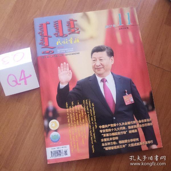 """Ethnic Illustrated"" No. 11, 2017 Mongolian edition."