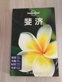 Lonely Planet:斐濟(2014全新版)