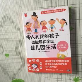 令人头疼的孩子也能轻松度过幼儿园生活