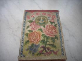 民國【上海張裕餅干公司】獅球商標'紙盒'一個!品如圖,19.5/14厘米。高5厘米