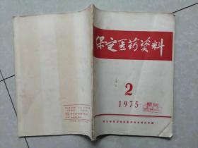 淇濆畾鍖昏嵂璧勬枡1975-2