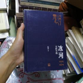 冰河:1966-1976无路可逃(冯骥才记述文化五十年丛书)