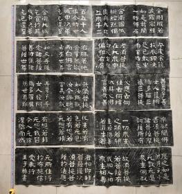 清末民國間拓片、稀見佛教文獻:《金剛般若波羅密多經》拓片十張。