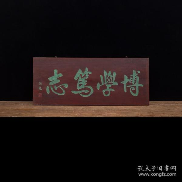 "[Treasure level] [Worth it to own] [Treasure fine shot] [Lot] Zhao Guang style learned Xue Zhiyin lettering plaque [Specification] Width 103.6cm High 42.2cm Thick 2.1cm This piece is Zhao Guang style learned Xue Zhiyin lettering plaque, wooden tire Painted with lacquer, vigorous and powerful, centered on the four characters ""Education and Aristocracy"", with sound, exquisite brushwork, smart and elegant strokes, euphemism and subtlety, lacquered gold engraving and stamp. The plaque is of medium size and should be used for indoor furnishings. It has survived vicissitudes and has been completely preserved to this day. It is very rare and worth collecting!"