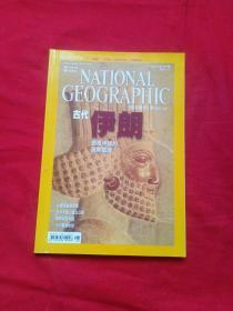 NATIONAL GEOGRAPHIC 美国国家地理杂志中文版 2008年8号
