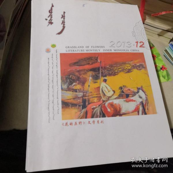 Flower's Wilderness Monthly Monthly Mongolia 1-12 2013