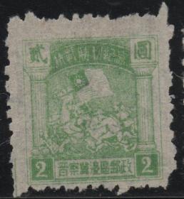 解放区邮票,1946年二战抗日战争胜利纪念2元,华北小抗战军人民F