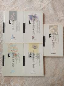 (Signed by Zhang Xiaoxian) Zhang Xiaoxian's prose series: [Stray dogs in thought,] [Kissing in the air,] [Not as good, you send me a spring rain] [Intimate affairs] [Love medicine under the moon] 5 copies Signed