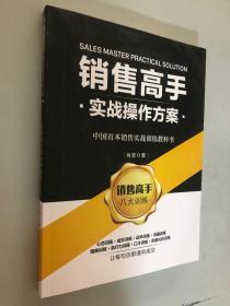 銷售高手實戰操作方案(中國首本銷售實戰訓練教科書)
