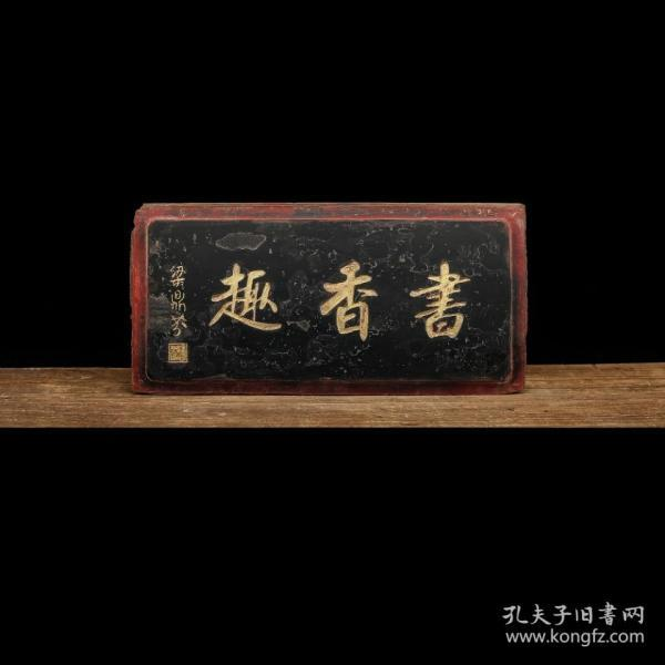 "[Treasure level] [Worth it to own] [Treasure fine shot] [Lot] Liang Dingfen's books fragrant gold plaque [Specifications] Width 63cm Height 31cm Thick 1cm This piece is Liang Dingfen's books fragrant gold plaque, wooden tire lacquer, typeface gold In the middle of the three characters, ""Book Fragrant Fun"", you write vigorously, vocally, exquisitely, elegantly and elegantly, with a subtle and subtle gesture, like flowing clouds and free movements; from a distance, you have the feeling of flying in the air. John Ru Liu. Lacquered with gold engraved and stamped. The plaque is of medium size and should be used for indoor furnishings. It has survived vicissitudes and is completely preserved to this day. It is very rare and worth collecting."