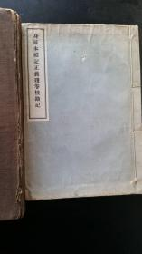 """""""Book of Rites"""", Fuzhou, Southern Song Dynasty, Shushu Edition, Second Series of Oriental Cultural Institute, 1930 Colo Edition"""