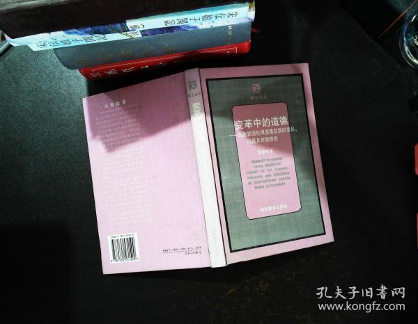 社会道德伦理_社会诚信的伦理与法律分析_中国传统道德与现代社会论文
