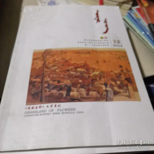Flower's Wilderness Monthly Monthly Mongolia 1-12 2014