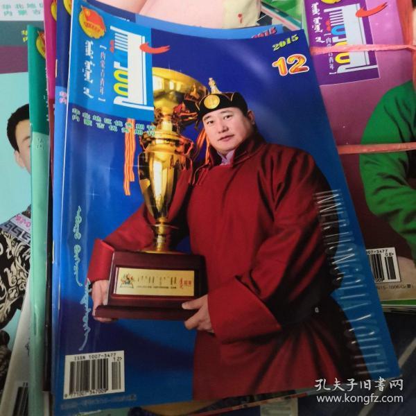 Inner Mongolia Youth Mongolian 2010 1-12 2011 1-12 2013.2014.2015.2016 1-12 Total 6 years 72 books