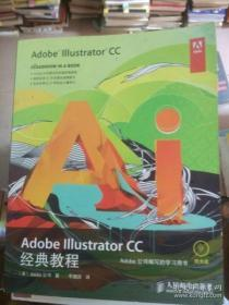 Adobe Illustrator CC经典教程