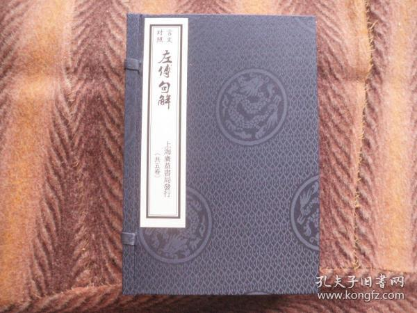 "Verbatim ""Zuo Zuo Jie Ji"", lithograph, five volumes, five volumes, one letter, new letter set, Shanghai Guangyi Bookstore"