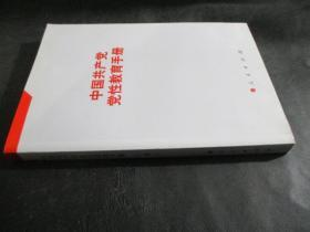Handbook of Party Spirit Education of the Communist Party of China
