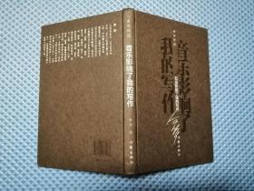 Works by Yu Hua [Music influences my writing]