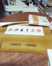 1985-1986 calendar (maps of the Yangtze River) Zhang Daqian Zuo 19 Zhang Quan 35X52CM