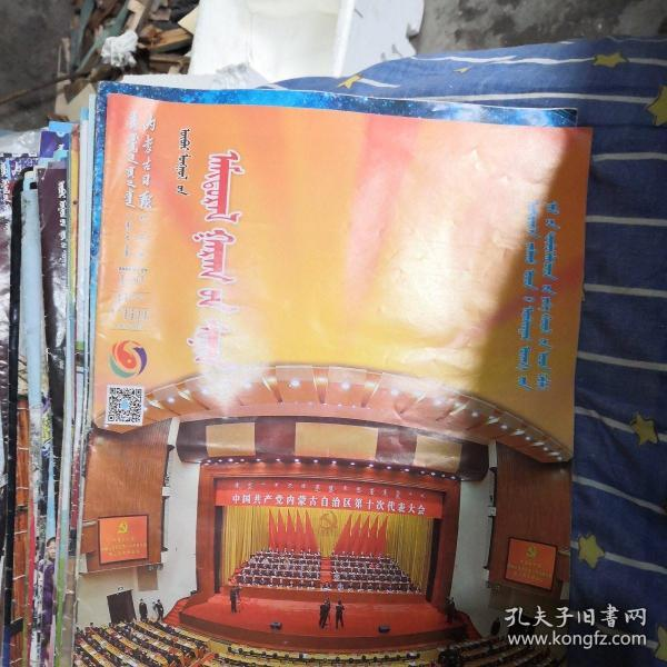 Inner Mongolia Daily Mongolian from 2012 to 2016 more than 170 issues