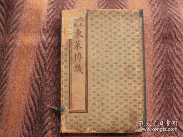 "Full-length commentary ""Donglai Boyi"", lithograph, four volumes, four volumes, one letter, original letter set, Shanghai Hongbaozhai Bookstore"