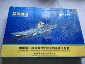 "China Telecom's ""China's First Aircraft Carrier Service Commemorative Card Four-piece Siamese Complete Set"" 1 full version Including 6 aircraft carrier service special-shaped commemorative cards, 29 four-piece phone cards, with certificates"