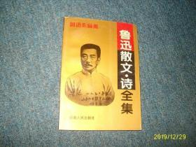 Complete Works of Lu Xun's Prose Poems