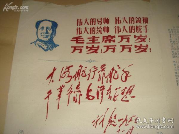 First Machine Battle Report (Portrait of Chairman Mao) Woodcut (Issue 34)