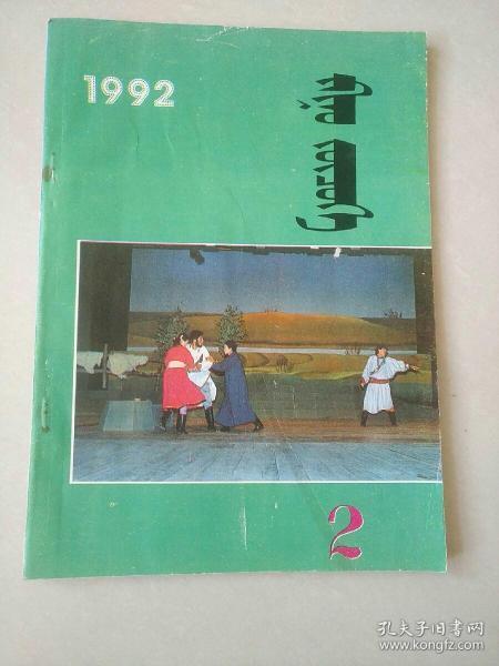 Movie 1992 Mongolian Version